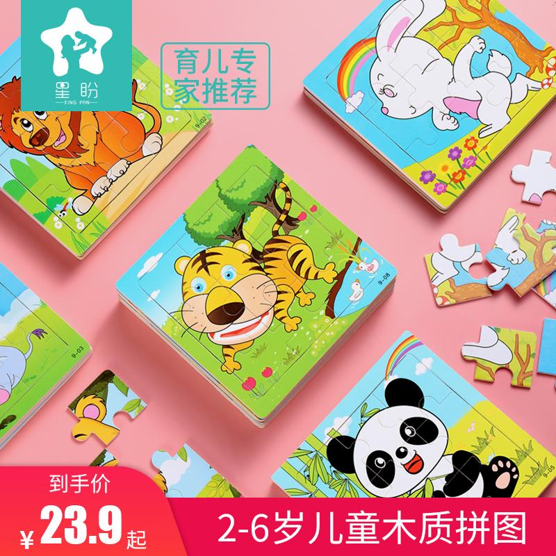 幼儿童木质拼图宝宝益智力动脑小孩早教玩具2-3-4-儿童玩具(星盼旗舰店仅售19.5元)