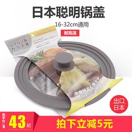 日本聪明盖家用硅胶锅盖钢化玻璃盖子炒锅平底锅盖26/28/30cm通用