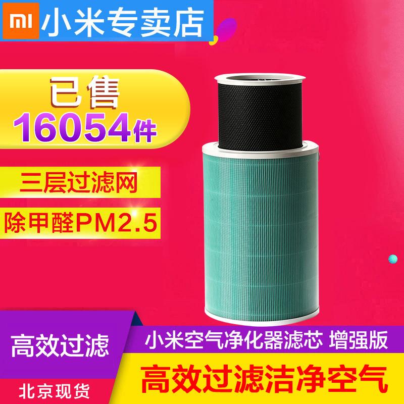 小米原装米家空气净化器2代滤芯1代Pro通用除甲醛增强版滤网滤芯