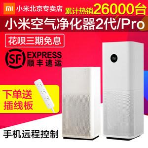 北京现货小米空气净化器2代Pro 智能家用去除甲醛雾霾PM2.5氧吧