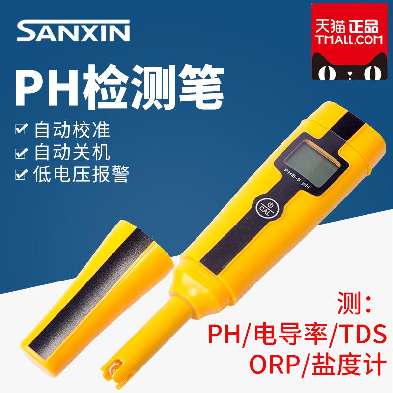 上海三信PHB-3笔式pH计便携式酸度计PH仪测试笔5021电导率仪
