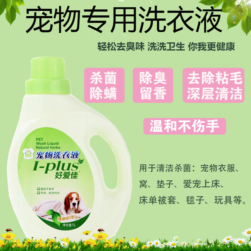 Pet washing liquid dog cat nest clothes bed sheet cleaning deodorant urine stains detergents bacteria and mites