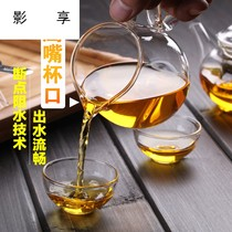 Enjoy glass tea Sea transparent fair cup household glass tea separator with a tea-making device thickened trumpet Cup