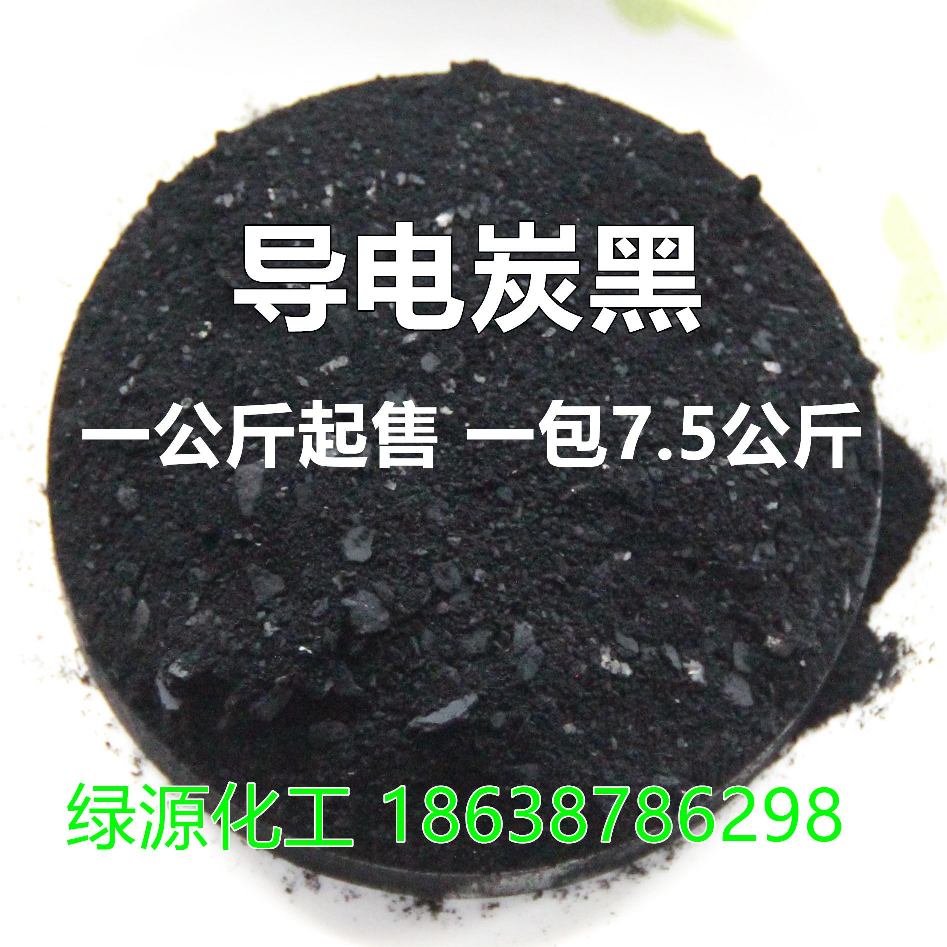 全国包邮导电炭黑防静电塑料导电硅胶用导电碳黑粉末电缆PVC颗粒