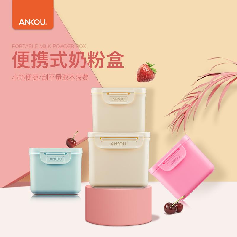 【外出便携】安扣装奶粉盒便携 外出 迷你/米粉奶粉罐/辅食奶粉格