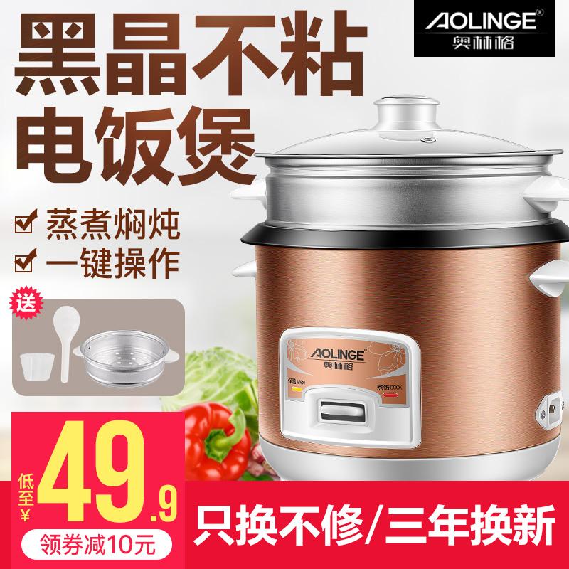 奥林格 G-1家用电饭锅2-3-4老式小电饭煲迷你5-6-8人正品大容量l