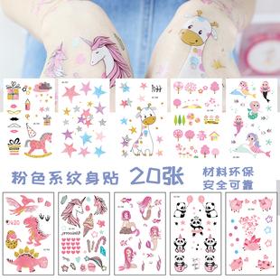 原創兒童紋身貼  防水男女孩粉色紋身貼紙 環保安全卡通寶寶貼紙