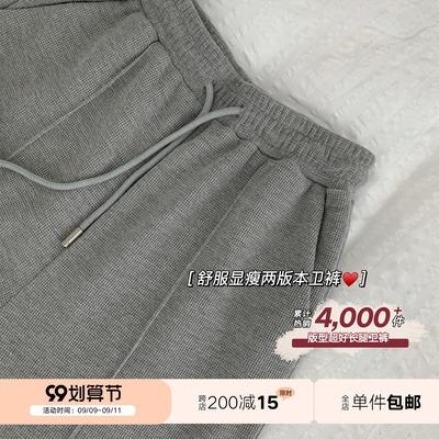 舒舒服服长腿卫裤!版型超好 直筒版/收口版 华夫格/柔绒棉棉版