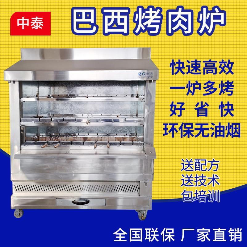 ブラジル焼肉ストーブ全自動回転バーベキュー炉商用炭カフェテリアステンレス電気焼きガス機