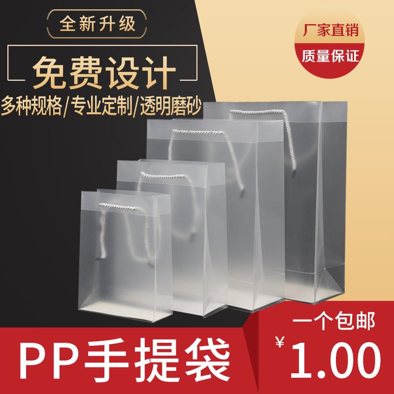 现货PVC塑料PP透明小批量定制可印LOGO定制定做手提袋礼品包装袋