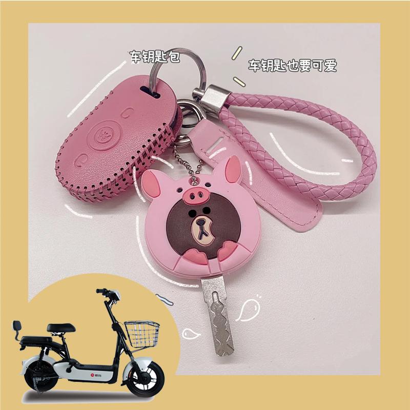爱玛码雅迪电动车AM1小蜜豆钥匙套钥匙包遥控套创意装饰改装挂件
