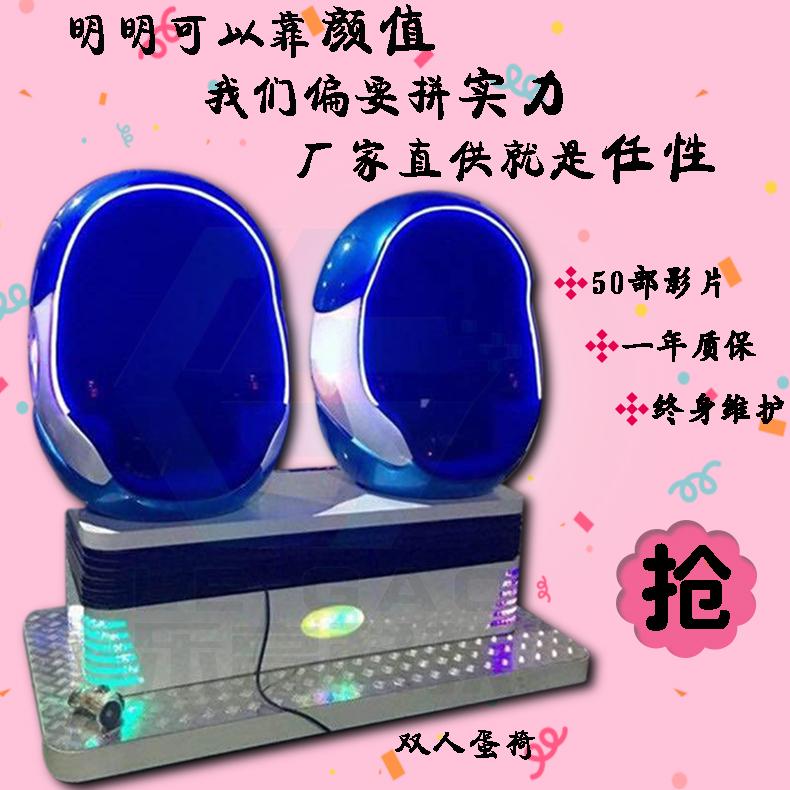 9dvr ложный план ток реальный оборудование VR яйцо стул 9d тень больница vr опыт дом продаётся напрямую с завода динамический сиденье