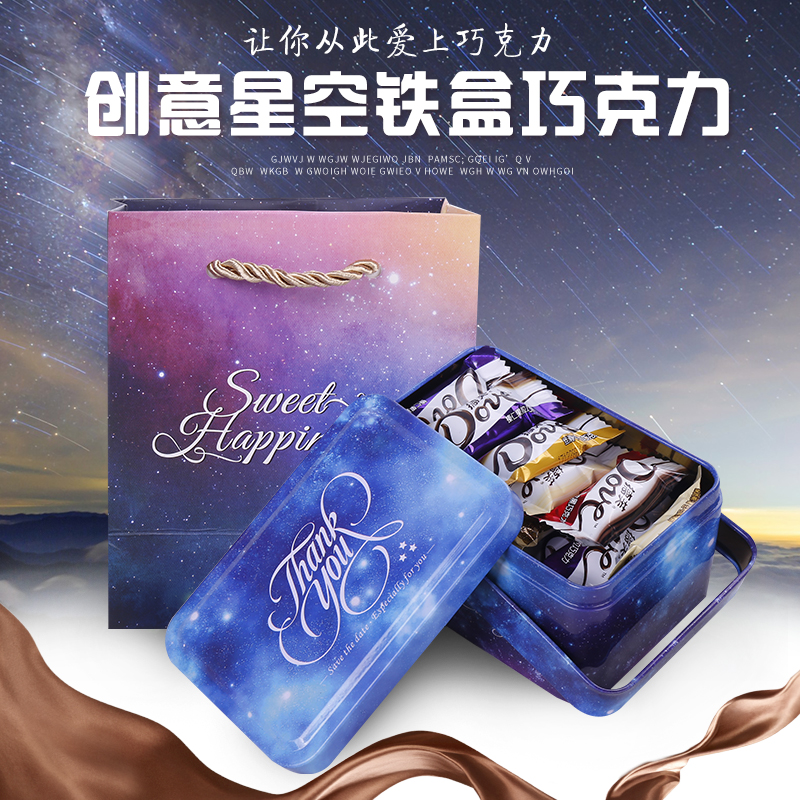 德芙巧克力?#24378;?#38081;礼盒装混合口味送男女朋友闺蜜个性创意生日礼物