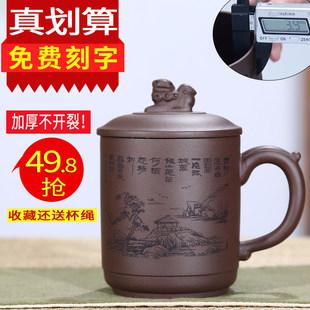 宜兴紫砂杯功夫茶杯非陶瓷茶具套装办公带盖喝水杯子定制刻字单杯价格