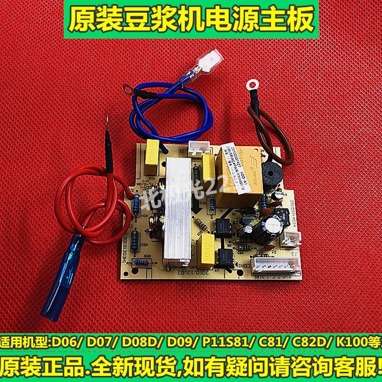 原装九阳豆浆机配件DJ14B-D06/DJ13B-D07D/D08/D09交流电源板主板