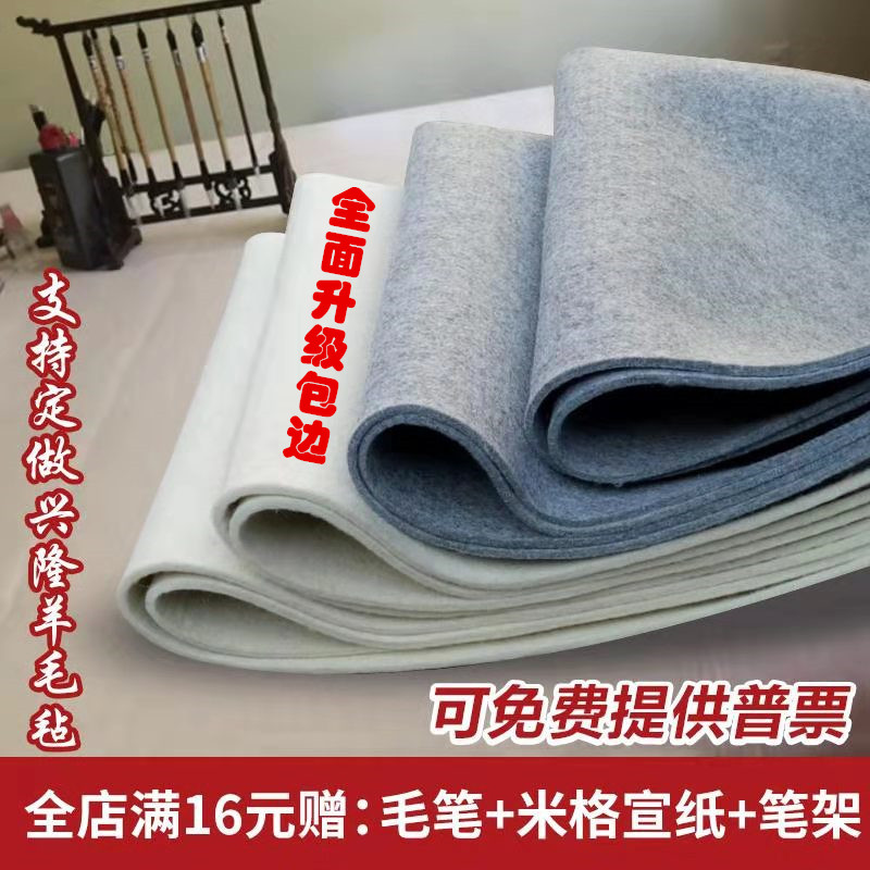 Thickened pure wool felt pad for calligraphy and painting table mat for writing brush character pad with 5mm custom size for calligraphy and Chinese painting wall