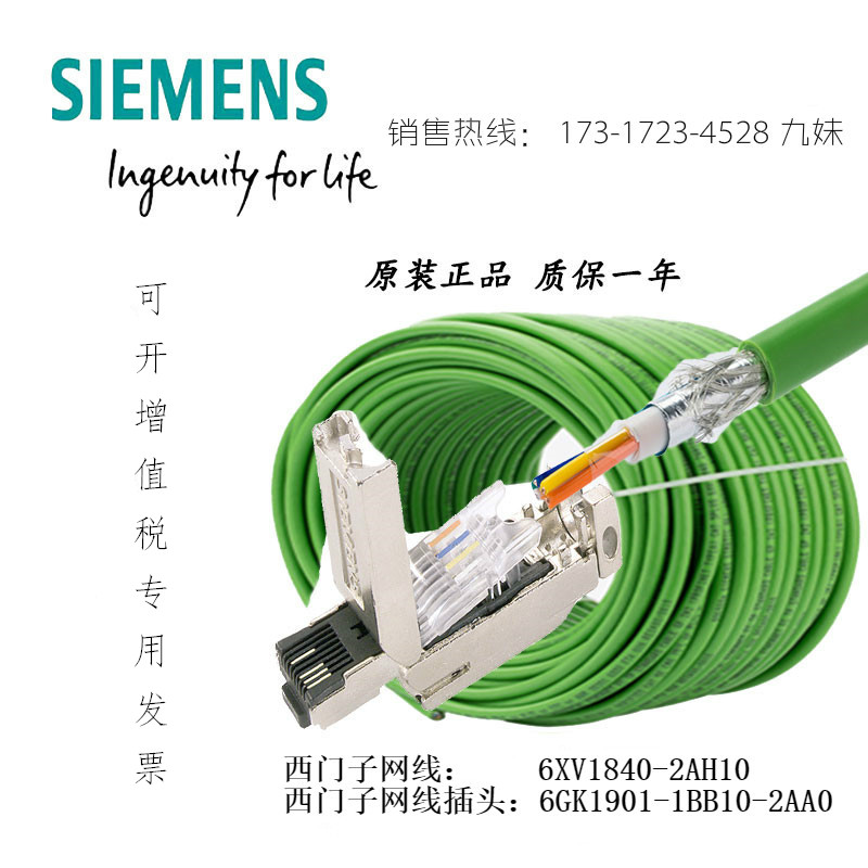 Siemens network cable 4-core Industrial Ethernet cable PROFINET cable 6xv1840-2ah10 plug / connector
