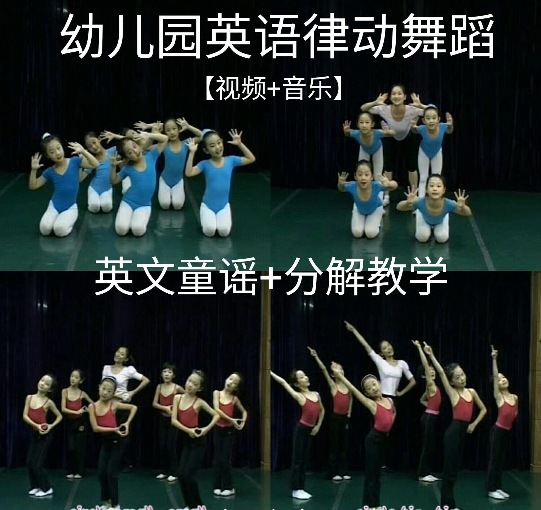 幼儿园英语律动舞蹈示范课小中大班 幼儿园舞蹈教学视频 送音乐