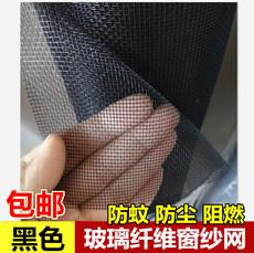 尼龙窗纱塑料窗纱防蚊窗纱纱网沙网玻璃纤维房防尘防虫网纱包邮