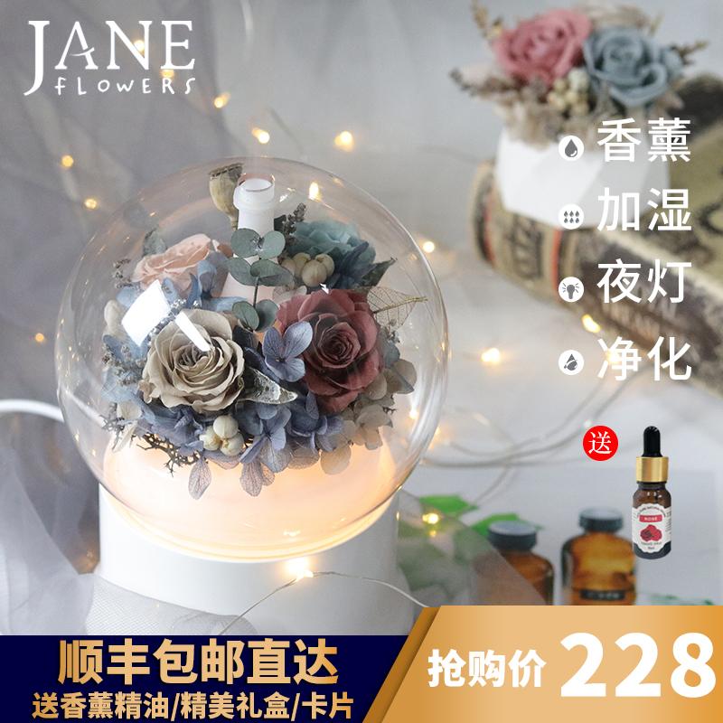 jane进口永生花香薰加湿器教师礼盒限1000张券