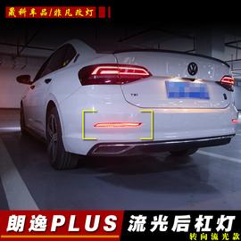 18-20款大众朗逸plus后杠灯新朗逸专用LED流光转向灯刹车尾灯改装