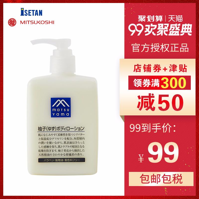 三越伊势丹 日本制松山油脂M-mark柚子味身体乳300mL