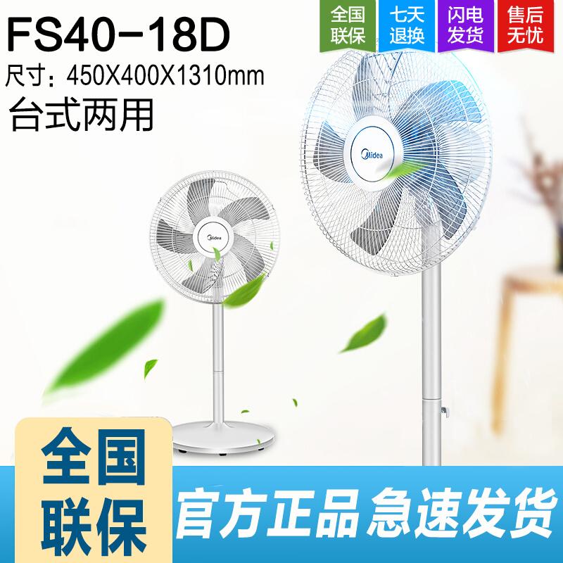 美的旗舰店电风扇落地扇官方FS40-18D台式大台扇16寸家用立式静音