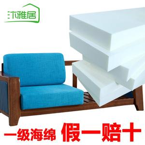 定做高密度海绵沙发垫子50dh泡沫棉
