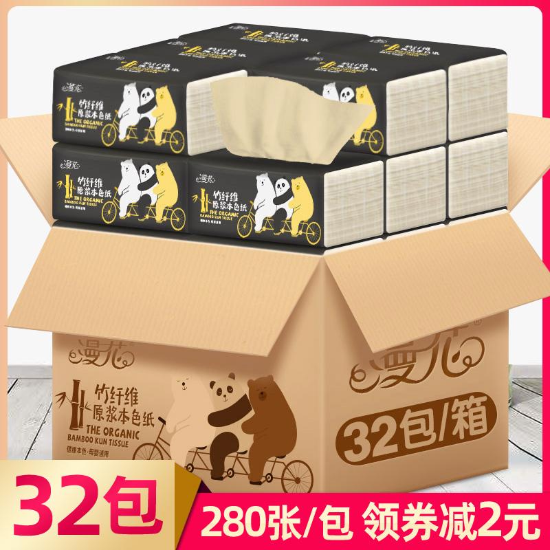 32包漫花纸巾竹浆本色抽纸整箱家用实惠装原色卫生纸面巾餐巾纸抽限100000张券