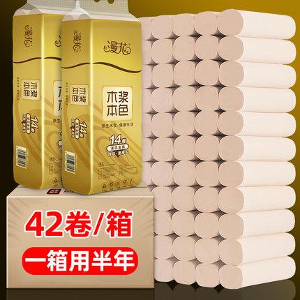 42卷漫花纸巾卷纸 家用实惠装卫生纸整箱批发 无芯卷筒纸厕纸手纸