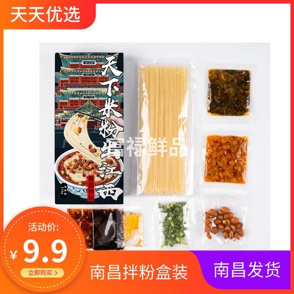 正宗南昌拌粉3盒装江西特产米粉丝米线直播恰噶天下米粉出江西