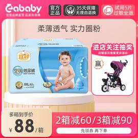 宜嬰嬰兒空調紙尿褲超薄干爽男女寶寶空調尿不濕超大號XXL碼92片圖片