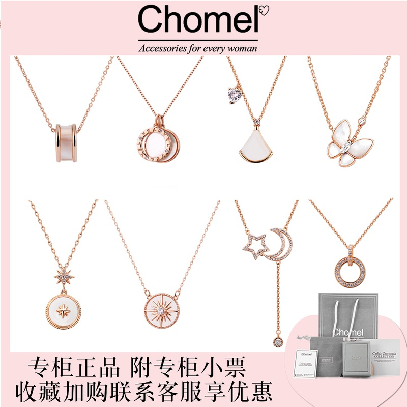 Singapore chomel Necklace female Fritillaria butterfly skirt small Apricot Leaf star moon simple sweet small fresh clavicle chain