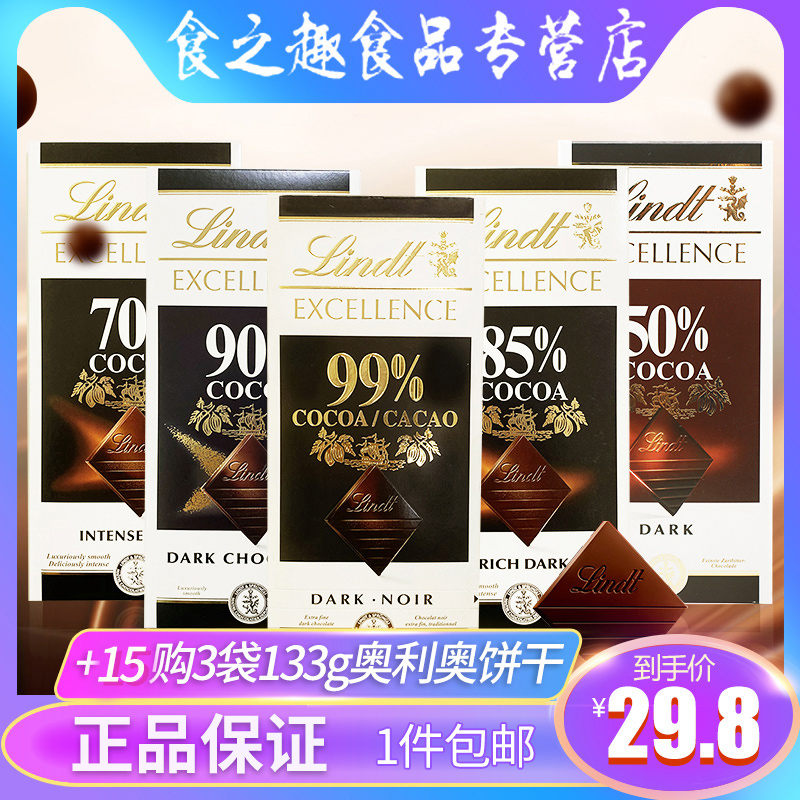 Lindt Swiss lotus imported special alcohol packing 85% cocoa dark chocolate 100g Zero food temporary special price clearance