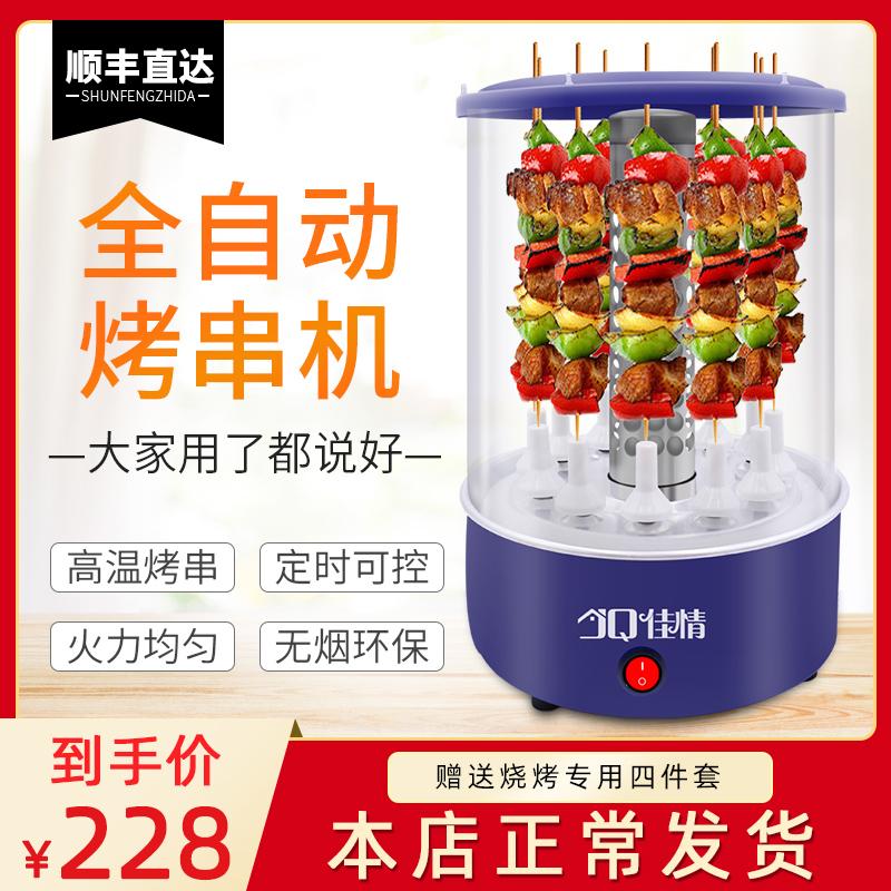 家用旋转无烟电烤肉机烤串机商用烤羊肉串电烤炉烤串烧烤神器烤箱