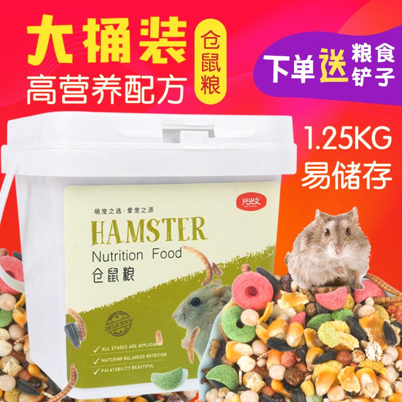 [兴兴文旗舰店饲料,零食]仓鼠粮食用品饲料鼠粮营养小套餐主粮金月销量554件仅售18元