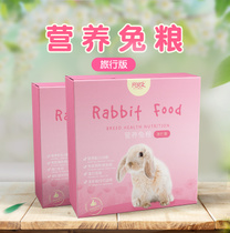 Xing Xingwen rabbit grain rabbit Alfalfa rabbit grain mix matching package rabbit feed boxed Rabbit Grain Travel Edition