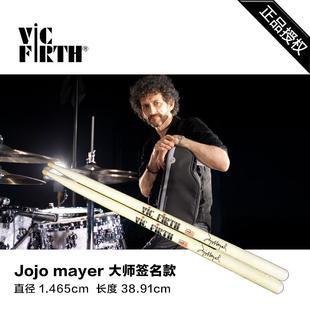 美产Vic Firth SJM Jojo Mayer 大师签名款 白色  架子鼓鼓棒 槌