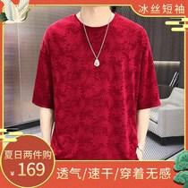 SGCR【第二件更实惠】香港专柜宽松大码冰丝短袖T恤潮流半袖男装