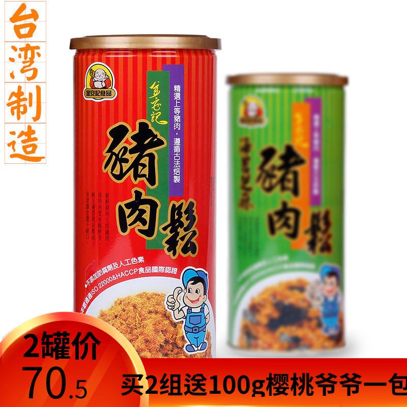 金安记台湾进口原味无添加宝宝食品婴儿童辅食营养鱼松猪肉松特产