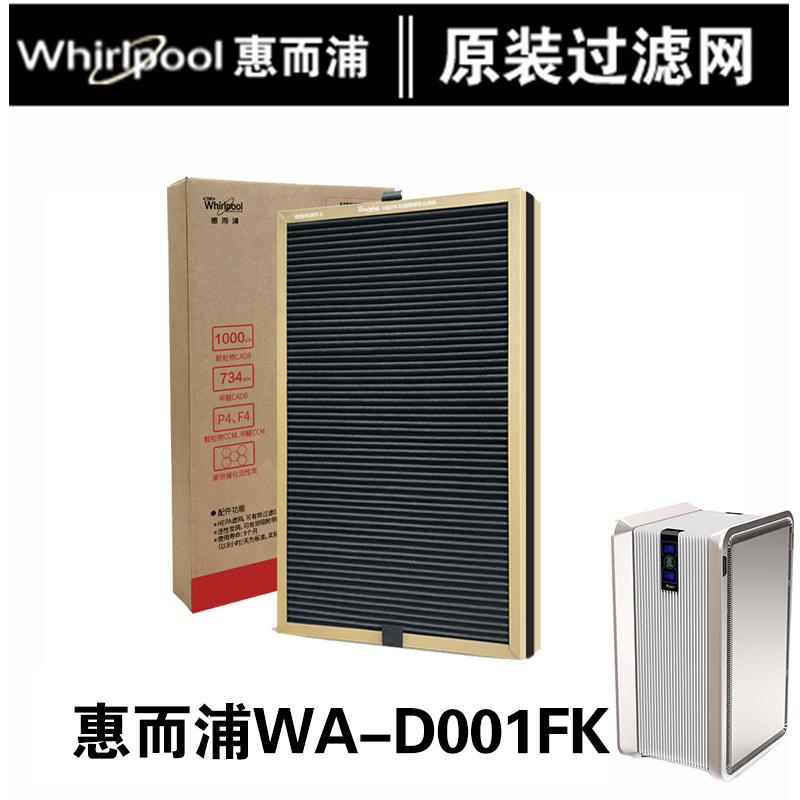 [惠而浦正品商店净化,加湿抽湿机配件]惠而浦WA-D001空气净化器原装滤月销量0件仅售699元
