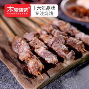 领5元券购买木屋烧烤食材新鲜牛腩串肉10串烤肉