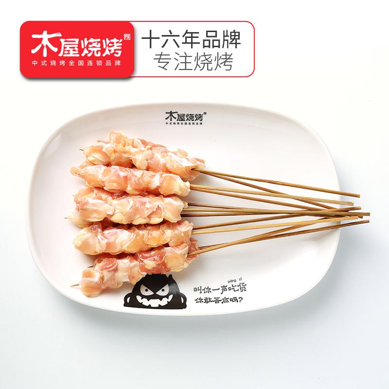 木屋烧烤食材掌中宝鸡软骨腌制新鲜户外烧烤半成品鸡脆骨串10串