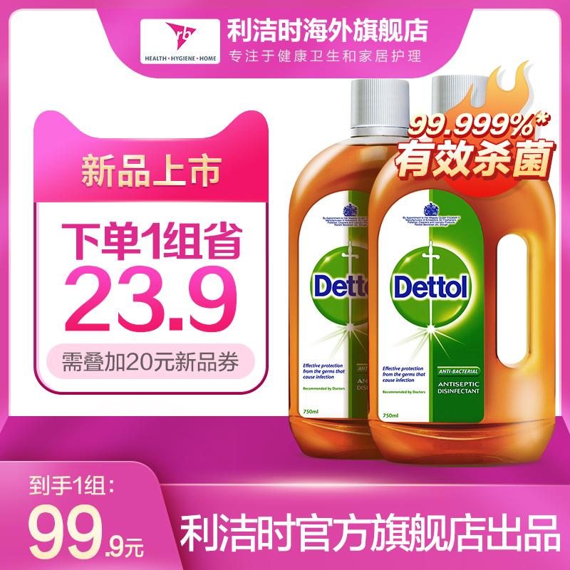 滴露Dettol 750ml*2消毒液家用除螨衣物除菌液宠物室内地板消毒