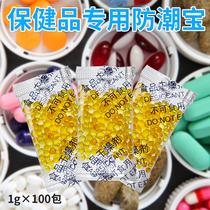 干将保健品食品专用防潮宝1克*100小包硅胶变色干燥剂除湿剂保鲜