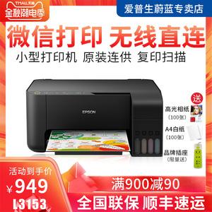 爱普生打印机家用小型L3153彩色L3151照片L4153喷墨L4151多功能一体机手机无线wifi办公三合一epson复印扫描