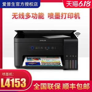 爱普生喷墨打印机L4153墨仓式L4151照片L3151连供L3153无线wifi办公家用相片打印复印扫描作业文档手机多功能