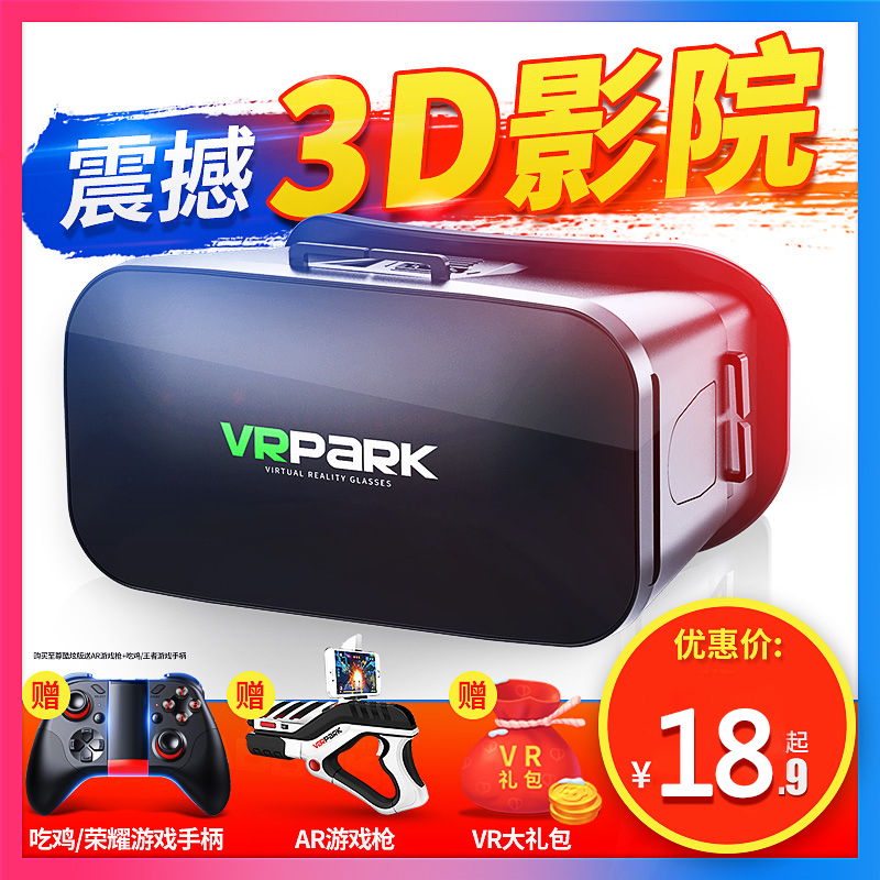 VR眼镜3d虚拟现实3D智能手机游戏rv眼睛4d一体机头盔ar苹果安卓手机专用谷