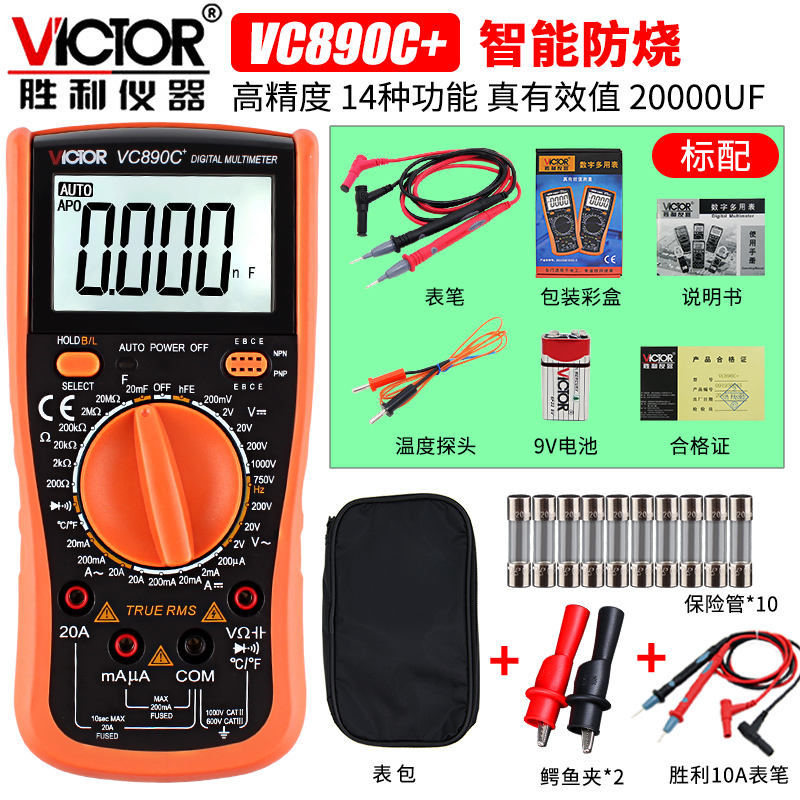 胜利数字万用表vc890d智能高精度数显小型便携式多功能万能表笔
