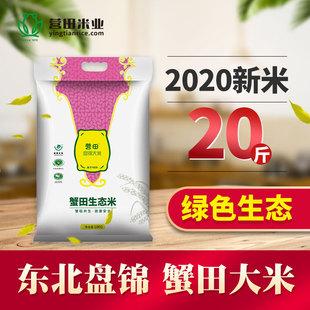 东北大米20斤10kg辽宁盘锦蟹田稻农家特产珍珠生态米 2020年新米